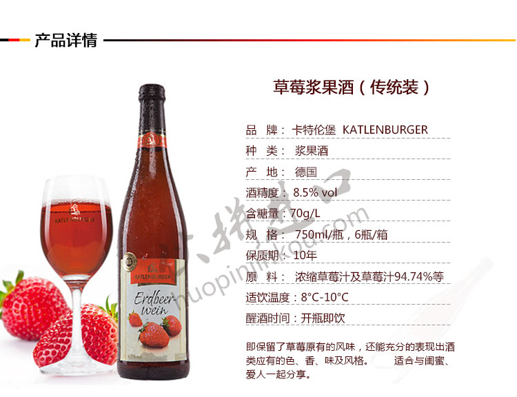 草莓浆果酒(传统装)修改.jpg