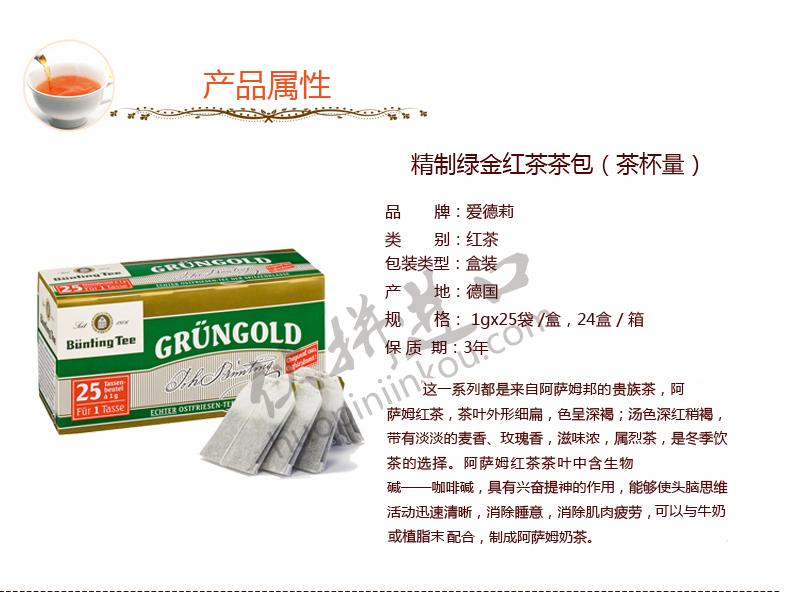 精制绿金红茶茶包-1gx25袋.jpg