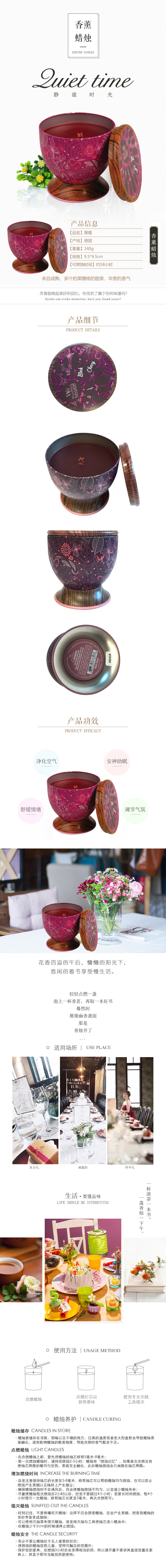 黑莓蜡烛-1.jpg