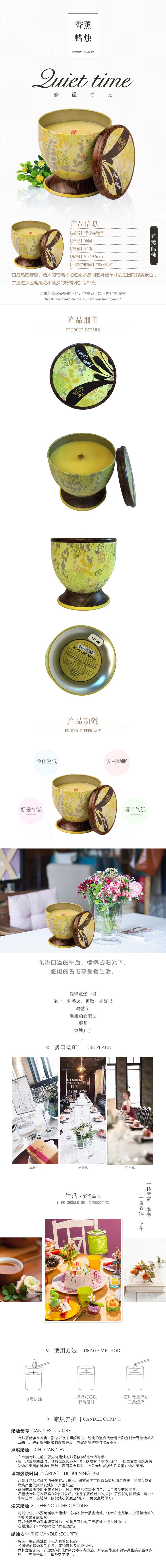 柠檬马鞭草蜡烛-1.jpg