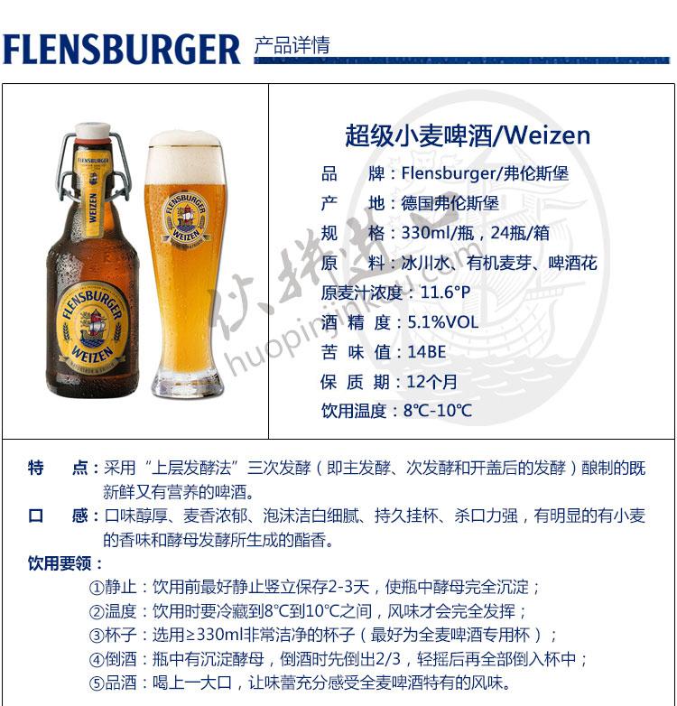 超级全麦啤酒+水印01.jpg