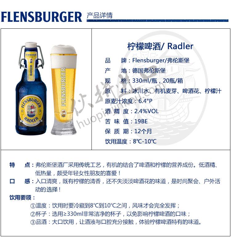 柠檬啤酒+水印.jpg