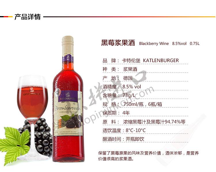 黑莓浆果酒.jpg