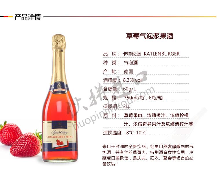 草莓气泡浆果酒.jpg