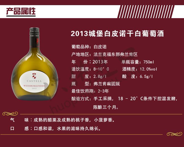 2013城堡白皮诺干白葡萄酒.jpg