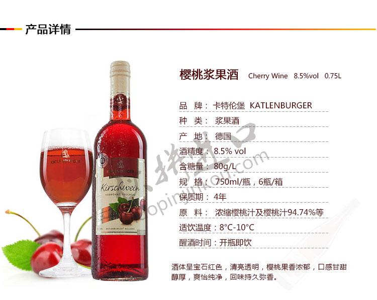 樱桃浆果酒.jpg