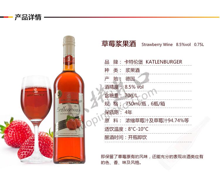草莓浆果酒.jpg
