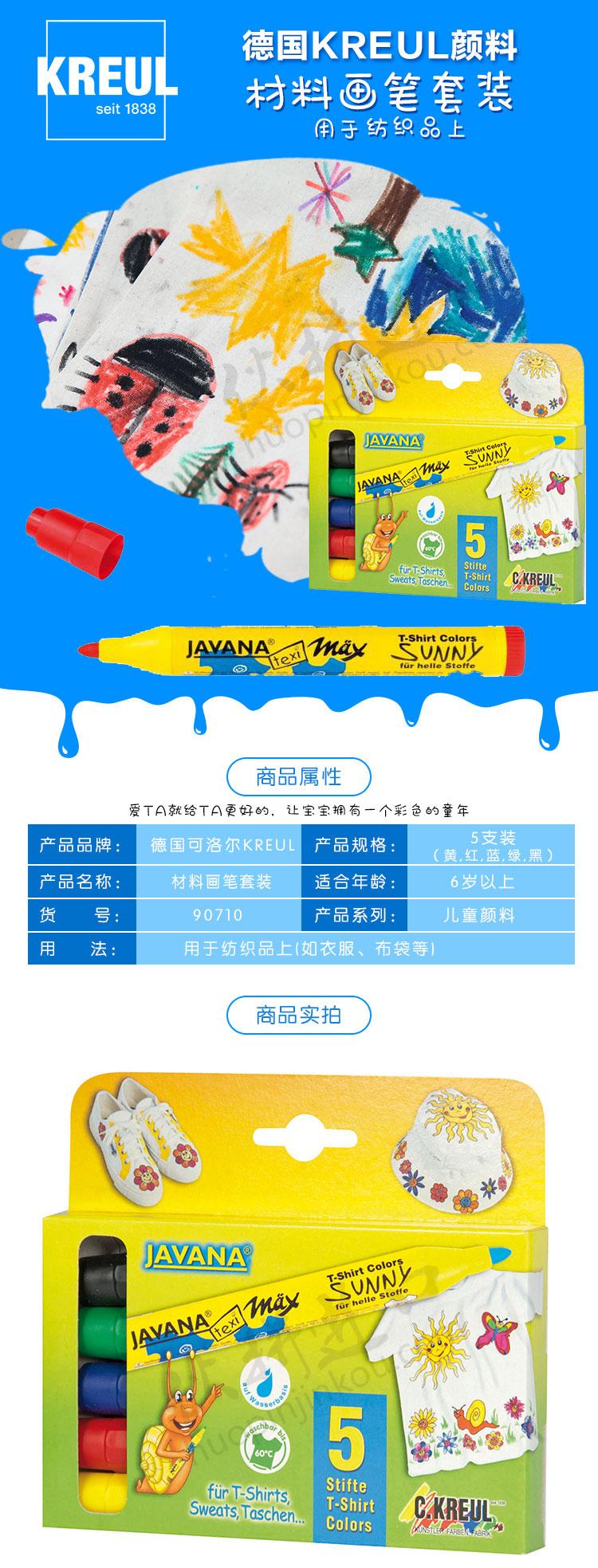 90710-画笔套装用于纺织品上-5支套详情_01.jpg